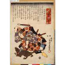Utagawa Kunisada: 「伽羅先代萩」 「松枝蜂之助光重」 - Tokyo Metro Library