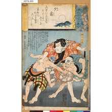 Utagawa Kuniyoshi: 「源氏雲浮世画合」 「三十九」「夕霧」「絹川谷蔵」 - Tokyo Metro Library