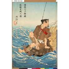 Tsukioka Yoshitoshi: 「浦島之子帰国従竜宮城之図」 - Tokyo Metro Library