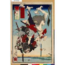 Tsukioka Yoshitoshi: 「一魁随筆」 「犬塚信乃」「犬飼見八」 - Tokyo Metro Library