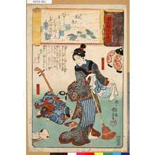 Utagawa Kuniyoshi: 「源氏雲浮世画合」 「柏木」「三かつ」「娘おつう」 - Tokyo Metro Library