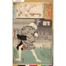 Utagawa Kuniyoshi: 「源氏雲浮世画合」 「藤裏葉」「伝兵衛」 - Tokyo Metro Library
