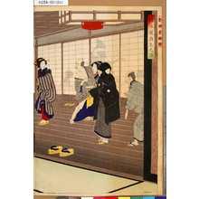 月岡芳年: 「新撰東錦絵」 「橋本屋白糸之話」 - 東京都立図書館
