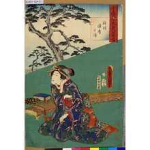 Utagawa Kunisada: 「今様源氏老若合」 「摂津須磨之浦」 - Tokyo Metro Library