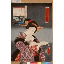 Utagawa Kunisada: 「濡衣女鳴神」「近江八勇の内」「唐崎夜雨」 - Tokyo Metro Library