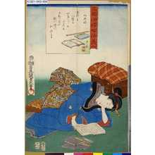 Utagawa Kunisada: 「二☆(五を2つ左右に並べる)四好今様美人」 「双氏好」 - Tokyo Metro Library