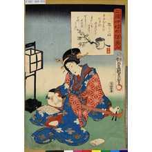 Utagawa Kunisada: 「二☆(五を2つ左右に並べる)四好今様美人」 「端うた好」 - Tokyo Metro Library