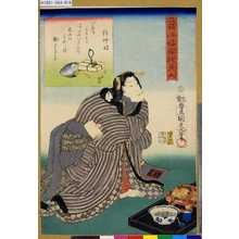 歌川国貞: 「二☆(五を2つ左右に並べる)四好今様美人」 「料理好」 - 東京都立図書館