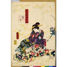 Utagawa Kunisada: 「源氏後集余情」 「篝火」 - Tokyo Metro Library