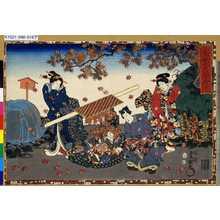 歌川国貞: 「其姿紫の写絵」 「十六」 - 東京都立図書館