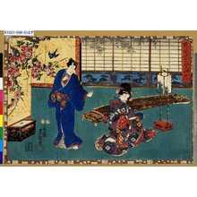 歌川国貞: 「其姿紫の写絵」 「十八」 - 東京都立図書館