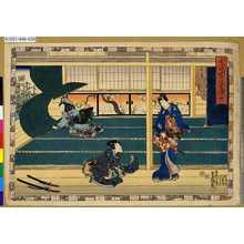 歌川国貞: 「其姿紫の写絵」 「卅八」 - 東京都立図書館
