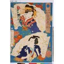 Utagawa Kunisada: 「柳街梨園全盛花一対」「清川に見たてる尾州楼うち当時の花もの長濱」「近世の稀もの厂かね文七にやくわる澤村曙山」 - Tokyo Metro Library