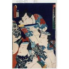 Utagawa Kunisada: 「(裁断不明)十人 豊国一世一代屋久ら水滸伝」 - Tokyo Metro Library