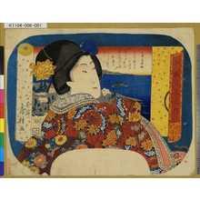 Utagawa Fusatane: 「和歌三人之内」 「玉津島明神」 - Tokyo Metro Library