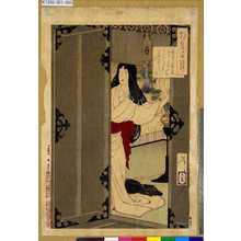 Tsukioka Yoshitoshi: 「都幾百姿」 「やすらハで寐なましものを小夜ふけてかたふく迄の月を見しかな」 - Tokyo Metro Library