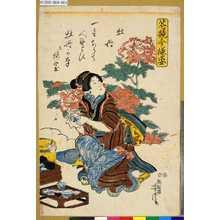 Utagawa Yoshitora: 「花竸今様姿」 「牡丹」 - Tokyo Metro Library