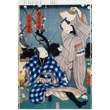 Utagawa Kuniaki: 「橘屋家橘」「山崎屋紫扇」 - Tokyo Metro Library