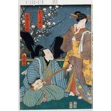 Utagawa Kuniaki: 「紀の国や曙山」「成駒屋芝翫」 - Tokyo Metro Library