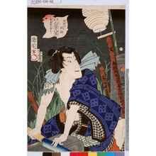 Toyohara Kunichika: 「見立白浪八景 無縁寺の晩鐘 湯灌場子僧吉三」 - Tokyo Metro Library
