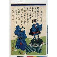 落合芳幾: 「上るり 流行けん」 - 東京都立図書館