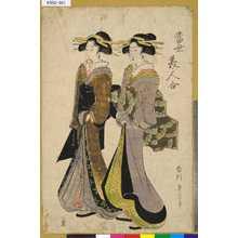 菊川英山: 「当世美人合」 - 東京都立図書館