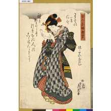 Keisai Eisen: 「古今集倭歌尽」 「そせいほうし」 - Tokyo Metro Library