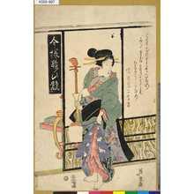 Keisai Eisen: 「今様粧ひ競」 - Tokyo Metro Library