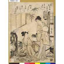 鳥居清長: 「浮世七小町」 「草紙洗」 - 東京都立図書館