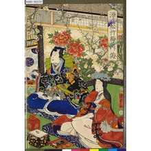 Utagawa Kunisada II: 「源氏松竹梅之内」 「梅」 - Tokyo Metro Library