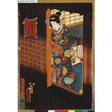 Utagawa Kunisada II: 「近江八景之内」 「辛崎夜雨」 - Tokyo Metro Library