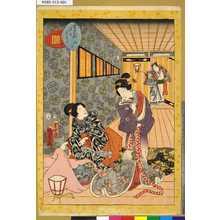 Utagawa Kunisada II: 「紫式部源氏歌る多」 「壱」「桐つぼ」 - Tokyo Metro Library