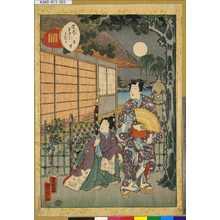 Utagawa Kunisada II: 「紫式部げむじかるた」 「三」「空蝉」 - Tokyo Metro Library