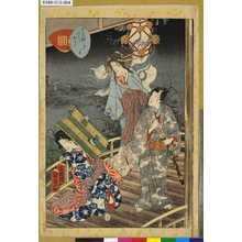 Utagawa Kunisada II: 「紫式部げんじかるた」 「四」「夕がほ」 - Tokyo Metro Library
