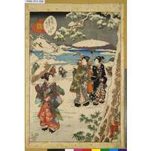 Utagawa Kunisada II: 「紫式部げんじかるた」 「末つむ花」 - Tokyo Metro Library