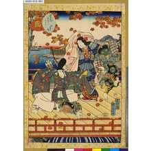 二代歌川国貞: 「紫式部げんじかるた」 「七」「紅葉の賀」 - 東京都立図書館