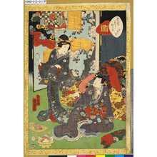 Utagawa Kunisada II: 「紫式部げんじかるた」 「十一」「花ちる里」 - Tokyo Metro Library