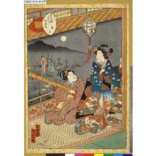 二代歌川国貞: 「紫式部げんじかるた」 「十三」「明石」 - 東京都立図書館