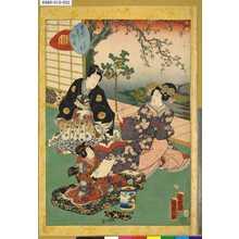 二代歌川国貞: 「紫式部げんじかるた」 「廿三」「はつ音」 - 東京都立図書館