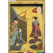 二代歌川国貞: 「紫式部げんじかるた」 「廿五」「ほたる」 - 東京都立図書館