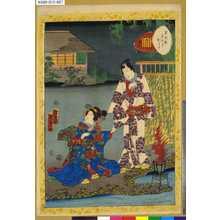 Utagawa Kunisada II: 「紫式部げんじかるた」 「廿七」「篝火」 - Tokyo Metro Library