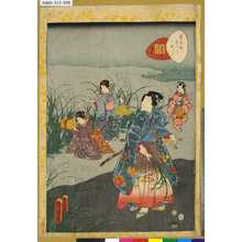 Utagawa Kunisada II: 「紫式部げんじかるた」 「廿八」「野分」 - Tokyo Metro Library