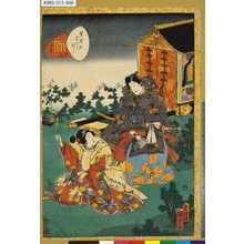 二代歌川国貞: 「紫式部げんじかるた」 「廿九」「行幸」 - 東京都立図書館