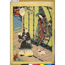 Utagawa Kunisada II: 「紫式部げんじかるた」 「三十六」「かしわ木」 - Tokyo Metro Library