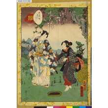 Utagawa Kunisada II: 「紫式部げんじかるた」 「四十八」「さわらび」 - Tokyo Metro Library