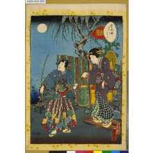 Utagawa Kunisada II: 「紫式部げんじかるた」 「五十」「四阿」 - Tokyo Metro Library