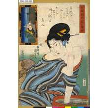 Utagawa Kuniyoshi: 「大願成就有ヶ瀧縞」 - Tokyo Metro Library