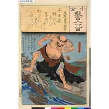 歌川国芳: 「小倉擬百人一首」 「在原業平朝臣」「花和尚魯智深」「十七」 - 東京都立図書館