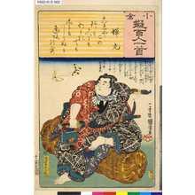 Utagawa Kuniyoshi: 「小倉擬百人一首」 「蝉丸」「濡髪長五郎」「十」 - Tokyo Metro Library