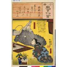 Utagawa Kuniyoshi: 「小倉擬百人一首」 「持統天皇」「最明寺時頼」「白妙」「二」 - Tokyo Metro Library